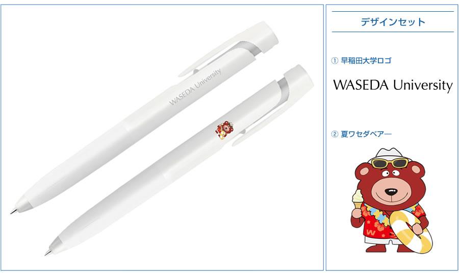 早稲田オリジナルボールペン|早稲田グッズ
