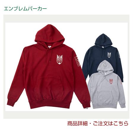 エンブレムパーカー|早稲田グッズ