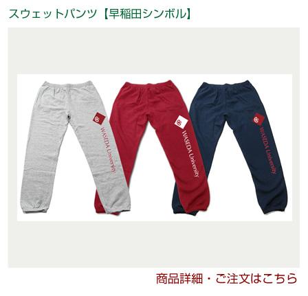 スウェットパンツ【早稲田シンボル】|早稲田グッズ