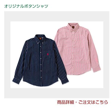 オリジナルボタンシャツ|早稲田グッズ
