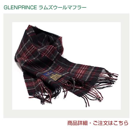 GLENPRINCE ラムズウールマフラー|早稲田グッズ
