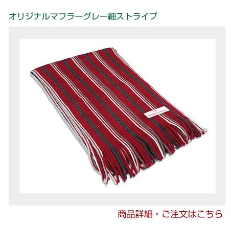オリジナルマフラーグレー細ストライプ|早稲田グッズ