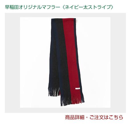 早稲田オリジナルマフラー〈ネイビー太ストライプ〉|早稲田グッズ
