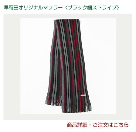 早稲田オリジナルマフラー〈ブラック細ストライプ〉|早稲田グッズ