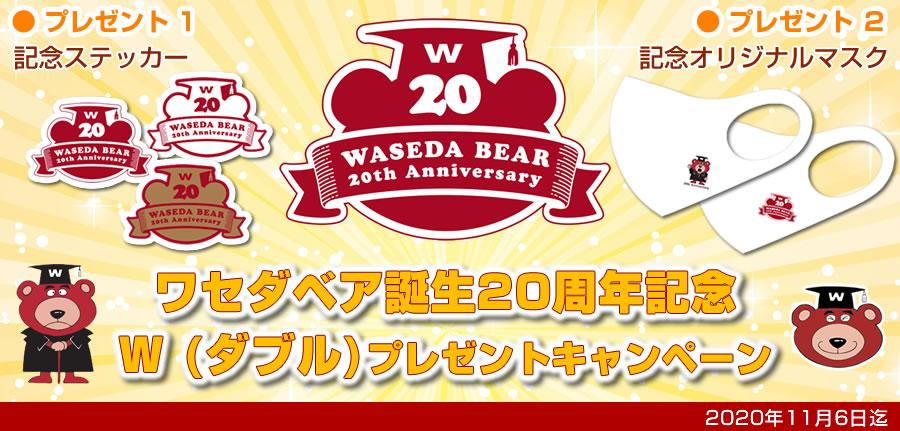 ワセダベア誕生20周年記念Wプレゼントキャンペーン|早稲田グッズ