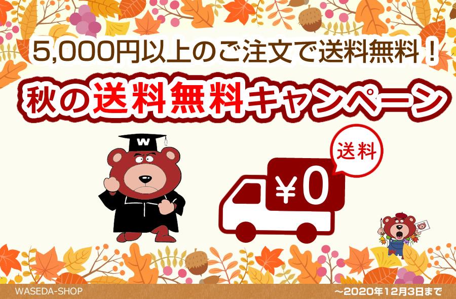 2020早稲田ショップ秋の送料無料キャンペーン|早稲田グッズ
