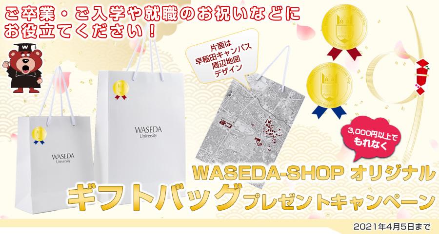 ギフトバッグプレゼントキャンペーン2021|早稲田グッズ
