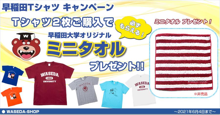 早稲田Tシャツキャンペーン|早稲田グッズ