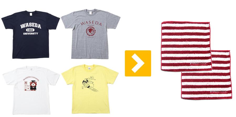 Tシャツ4枚ご購入でミニタオル2枚プレゼント|早稲田グッズ