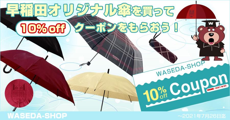 早稲田グッズ10%OFFクーポンプレゼントキャンペーン