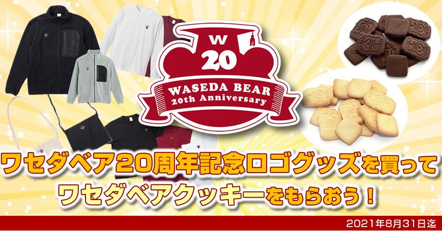 ワセダベア20周年記念ロゴグッズでワセダベアクッキーをもらおう|早稲田グッズ