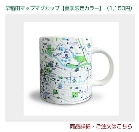 夏季限定マグカップ|早稲田グッズ