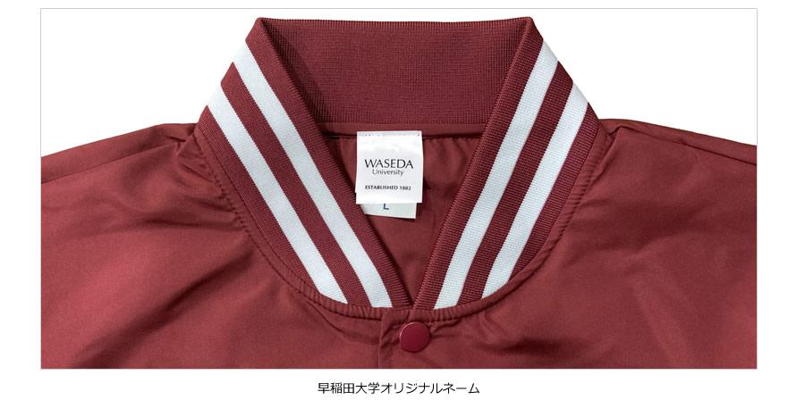 ネーム 早稲田大学オリジナル『スタジアムジャンパー』プレゼント