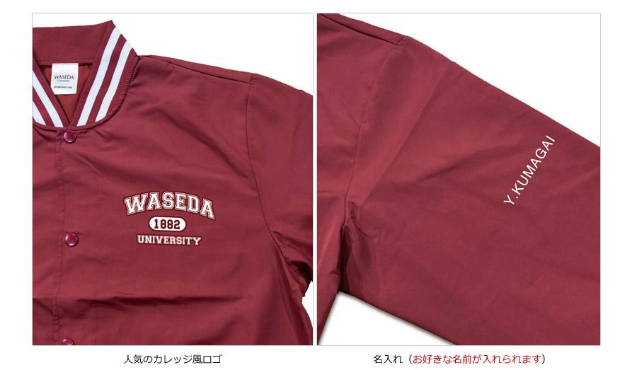名入れ 早稲田大学オリジナル『スタジアムジャンパー』プレゼント